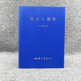 台湾学生书局版 白润德《何景明叢考》(16开 精装)
