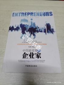 中国最需要的企业家