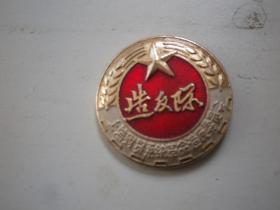 造反队   袖章    上海财贸