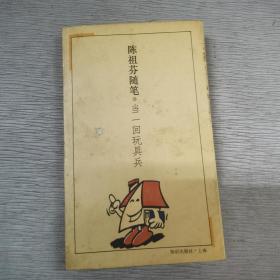 陈祖芬随笔