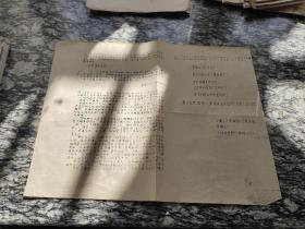 文革传单,上海国棉31厂,对政治扒手和现行反革命分子,必须坚决镇压,不获全胜,绝不收兵