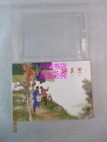 山乡巨变(1-4册)——上海连环画·精品百种