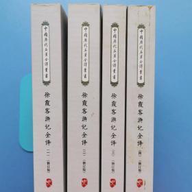 徐霞客游记全译