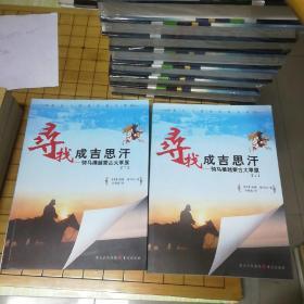 寻找成吉思汗:骑马横越蒙古大草原(上下两册全)