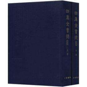 四库全书总目(全两册)精装