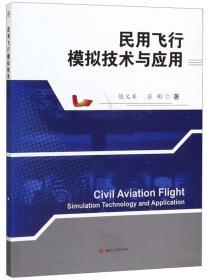 民用飞行模拟技术与应用
