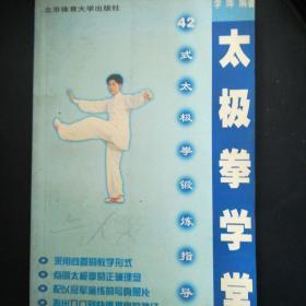 太极拳学堂.四十二式太极拳锻炼指导