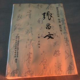张昌文 著名书法家 学者