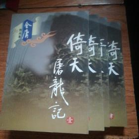 倚天屠龙记(全四册,插图本)