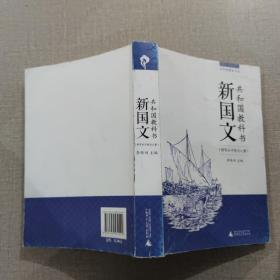 百年老课本书系·共和国教科书:新国文(初等小学校卷)