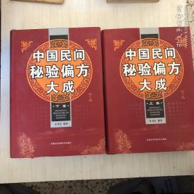 中国民间秘验偏方大成(上下册)