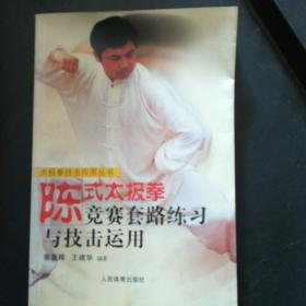 陈式太极拳竞赛套路练习与技击运用——太极拳技击应用丛书