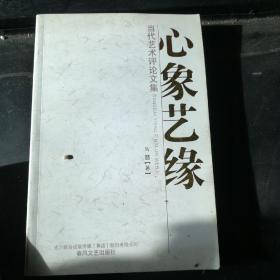 当代艺术评论文集:心象艺缘