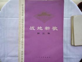 战地新歌 第五集(纪念毛主席《在延安文艺座谈会上的讲话》发表34周年)