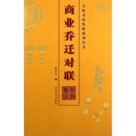 五体书法集联系列丛书:商业乔迁对联(草书集字)