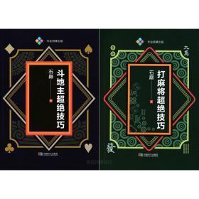 【正版】打麻将+四人斗地主 超绝技巧 石巅 著 2副牌 入门提高书