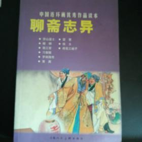 聊斋志异:中国连环画优秀作品读本