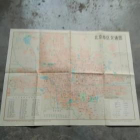 老地图 北京市区交通图1978.1