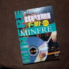 机械加工工艺手册(软件版R1.0)