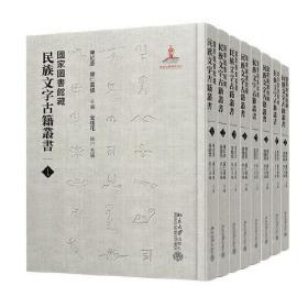 国家图书馆藏民族文字古籍丛书