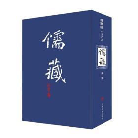 儒藏(精华编二二二)(上下册)