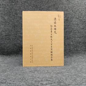 台湾中研院版 丁邦新 余霭芹主编 《汉语史研究:纪念李方桂先生百年冥诞论文集》(精装)