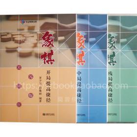 【正版】象棋开局 中局 残局提高捷径全3册 入门进阶配套