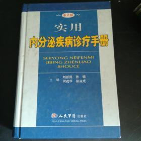 实用内分泌疾病诊疗手册(第2版)