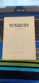 现代汉语语法探索(1955年9月1版)