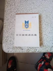 安岗新闻通讯集