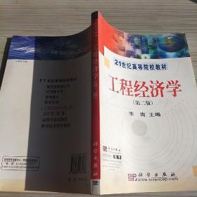 工程经济学(第二版)(21世纪高等院校教材)