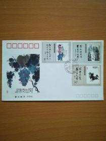 0105北京,当代美术作品选首日封
