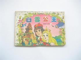 民间故事精萃之三   白雪公主   横32开彩色连环画   1版1印