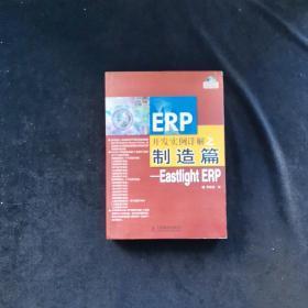 ERP开发实例详解之制造篇:Eastlight ERP