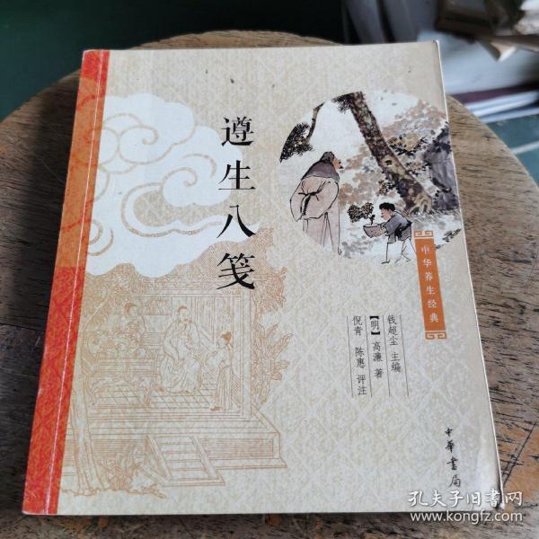 中华养生经典:遵生八笺