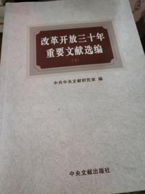 改革开放三十年重要文献选编