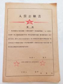 晋察冀边区版 入党志愿书   党旗  誓词