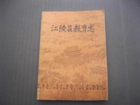江陵县教育志