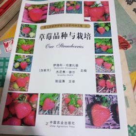 草莓品种与栽培