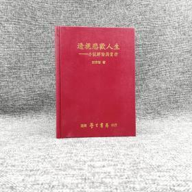 台湾学生书局版  欧宗智《透视悲欢人生》(精装);绝版