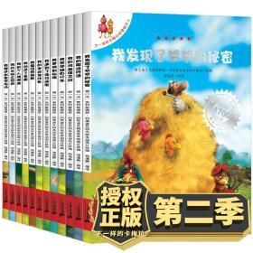 全新正版不一样的卡梅拉第二季全套12册 一年级小学生故事书3-4-7-9岁幼儿读物小鸡卡梅利多书籍幼儿园老师推荐儿童绘本6到8岁非注音拼音版