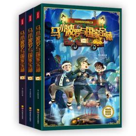 马小波罗与国家宝藏 (全三册)两个机智勇敢的小学生,两个弄巧成拙的盗墓贼,再加一本神奇的《国家宝藏》,组成了刺激又搞笑的寻宝四人团。