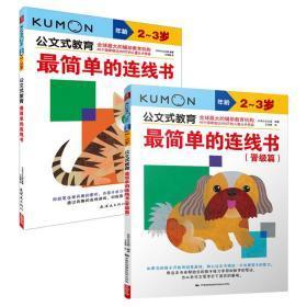 全新正版全套2册 日本kumon公文式式教育 最简单的连线书 2到3岁儿童专注力训练益智手工游戏书籍 宝宝左右脑全脑开发大脑注意力幼儿图画书