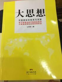 大思想:中国崛起的瓶颈与突破