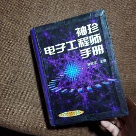 袖珍电子工程师手册
