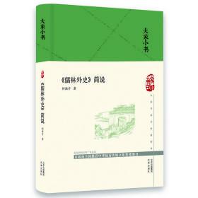 (精装)大家小书:《儒林外史》简说