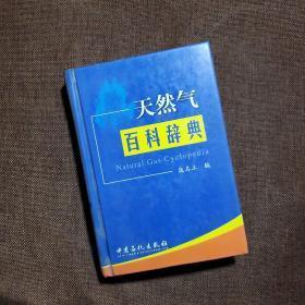 天然气百科辞典