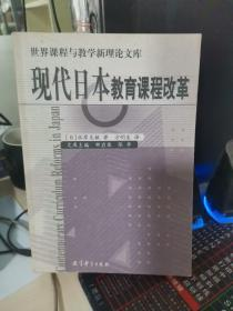 现代日本教育课程改革/世界课程与教学新理论文库