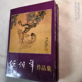 任伯年作品集 上下 32开 平装本 任伯年 绘画 王靖宪 编著 人民美术出版社1992年1版1印 私藏 全新品相