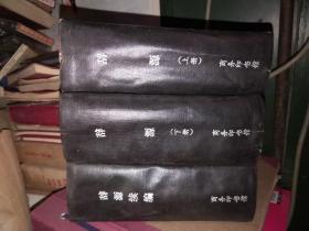 《辞源》上下册+续编(民国21年版)共3本合售
